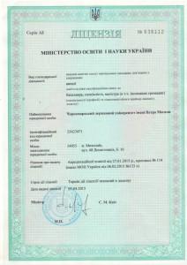 ліцензія 07.04.2015 (1)