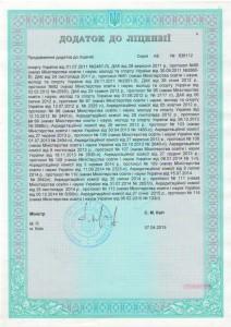 ліцензія 07.04.2015 (7)