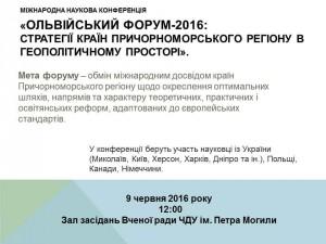 Ольвійський форум - 2016
