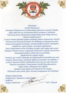 Вітання від Національного університету цивільного захисту України