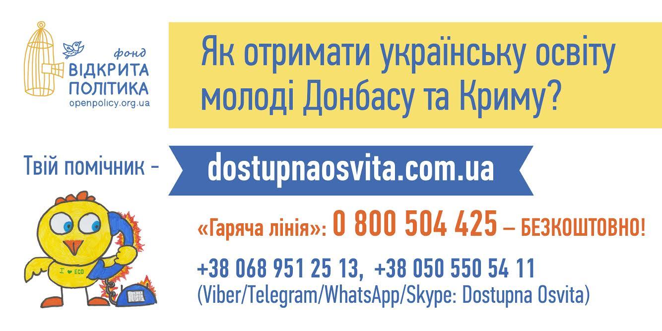 Фотолистівка_Хочете отримати українську освіту