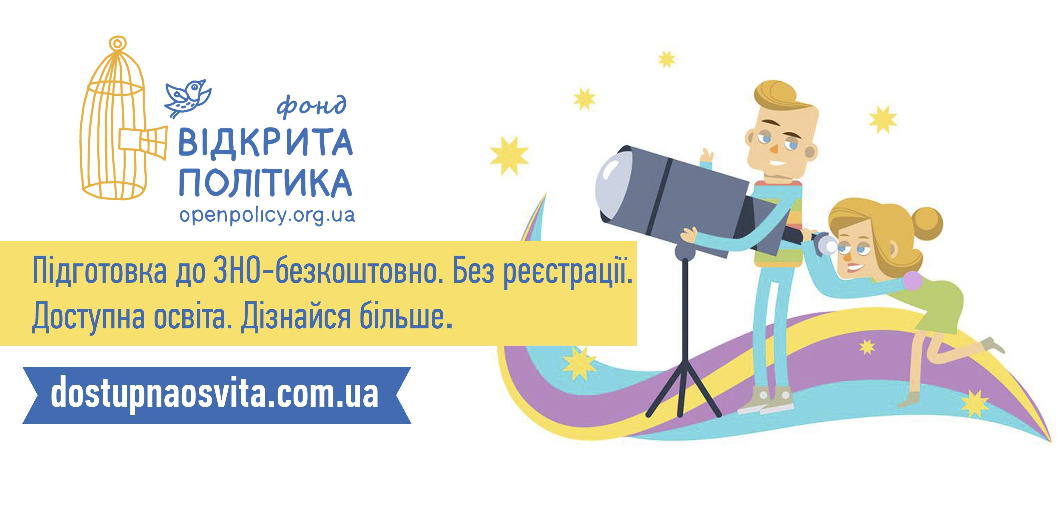 Фотолистівка_Все, що треба знати школярам з Криму та Донбасу