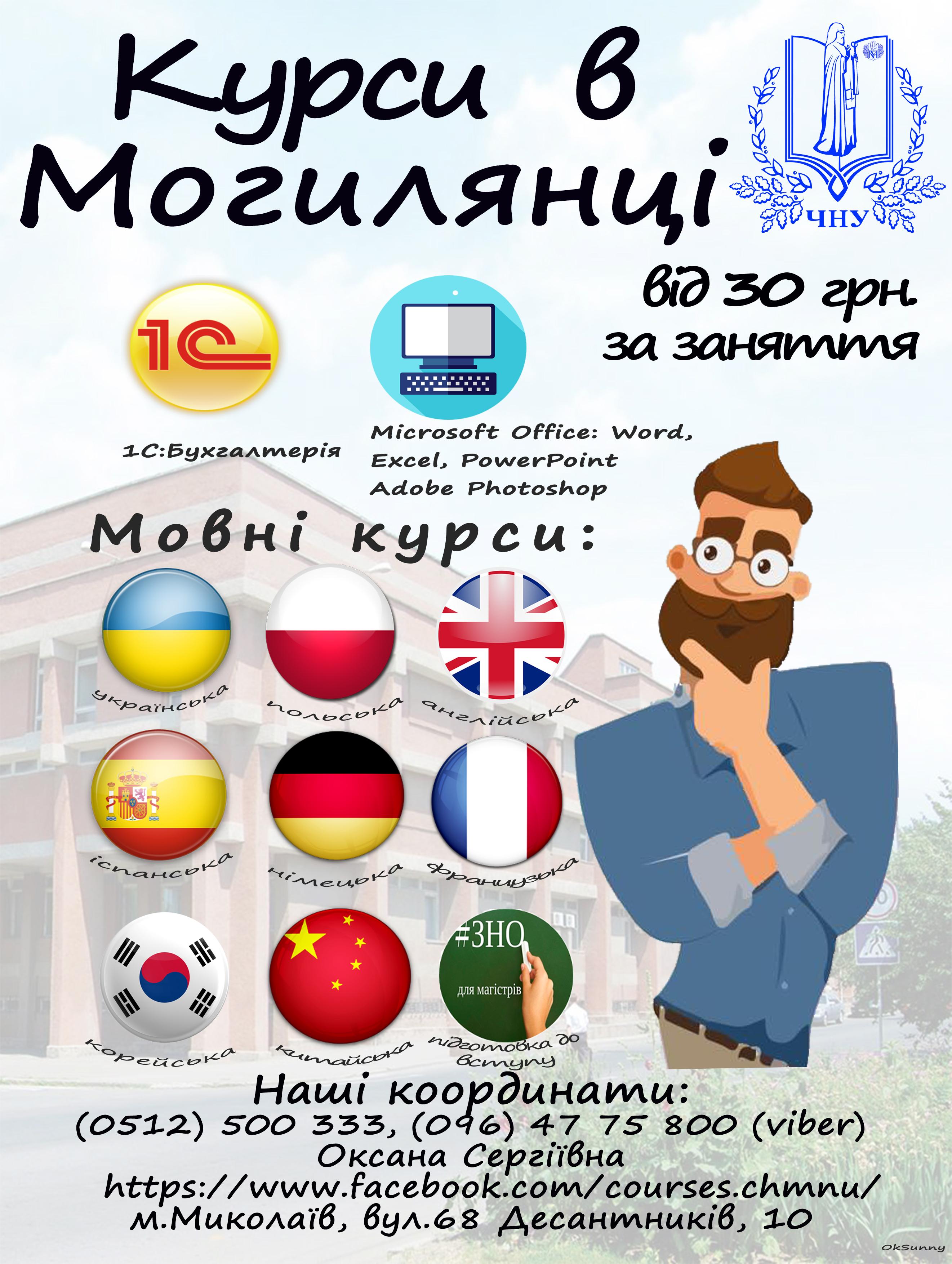 Флаер_курси_з_1с (1)