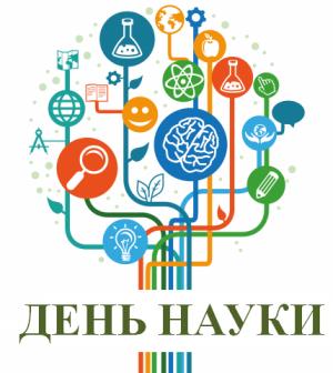 18 травня в Україні святкують День науки - Чорноморський національний  університет імені Петра Могили - Чорноморський національний університет  iмені Петра Могили
